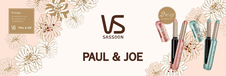 ヴィダルサスーンとポール&ジョーのコラボデザイン